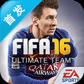 FIFA16:终极队伍最新版