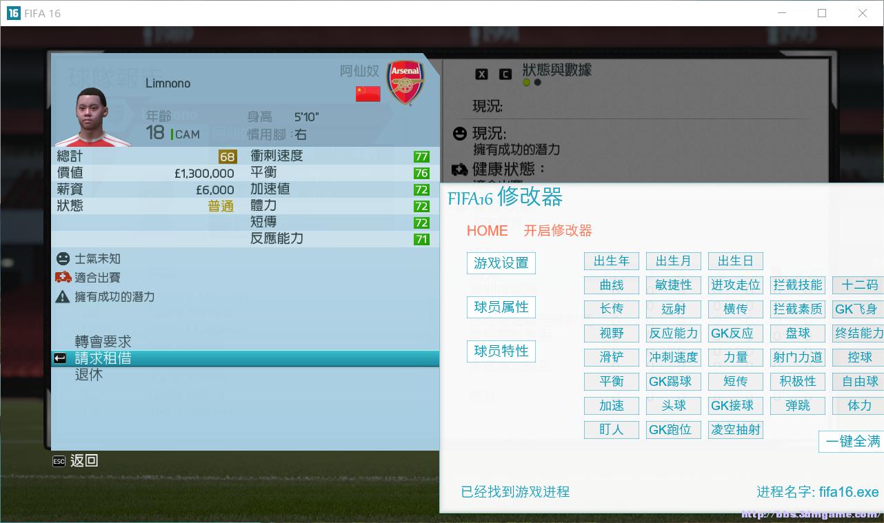 FIFA 16正式版中文修改器+82