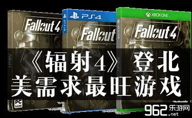 《辐射4》荣登北美需求最旺游戏榜首!