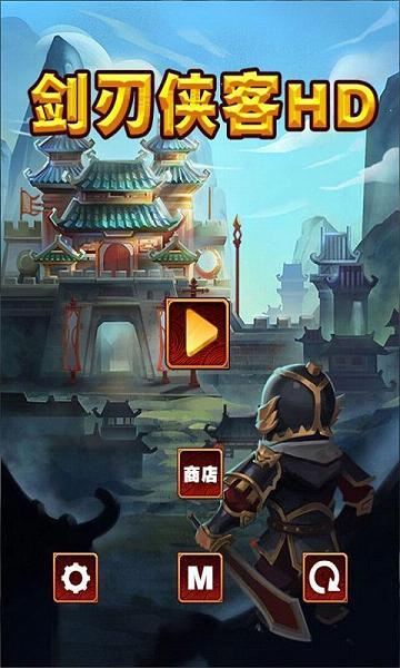 剑刃侠客HD无限金币版截图0