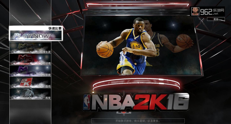NBA 2K16中文破解版截图0
