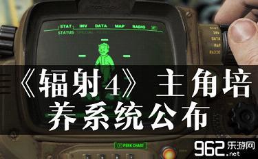 技能可搭配《辐射4》主角培养系统公布