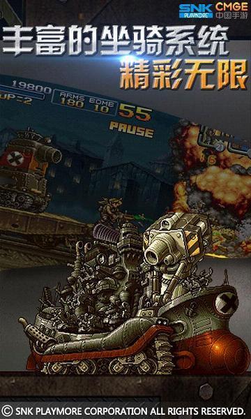万能战车:合金弹头2修改版v1.0.4_截图3