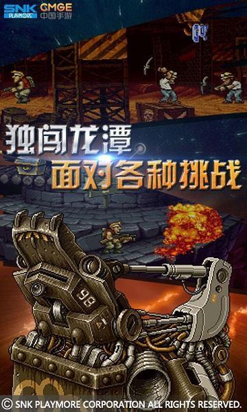 万能战车:合金弹头2修改版v1.0.4_截图4
