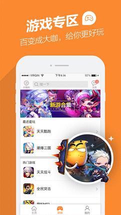 腾讯手游宝最新版V3.8.1.162截图1