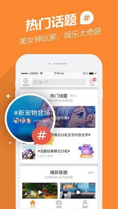 腾讯手游宝最新版V3.8.1.162截图2