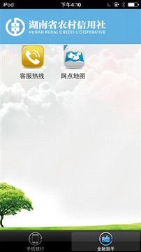 湖南农信官方正版v1.3.2截图1