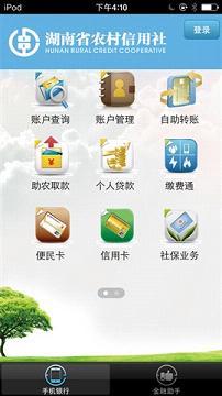 湖南农信官方正版v1.3.2截图2