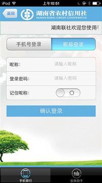 湖南农信官方正版v1.3.2截图3