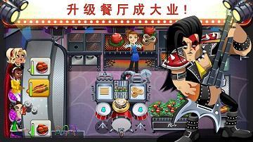 美女餐厅2016中文汉化版v1.5.8_截图0