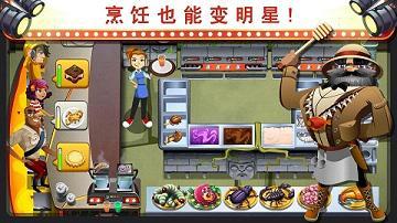 美女餐厅2016中文汉化版v1.5.8_截图2