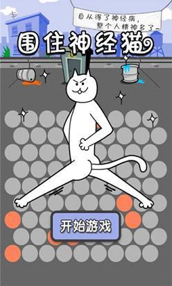 围住神经猫IOS越狱版v1.0截图0