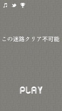 不可能通关的迷宫安卓中文版v1.0截图4