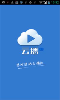 云播破解版v1.9.4.16_截图3