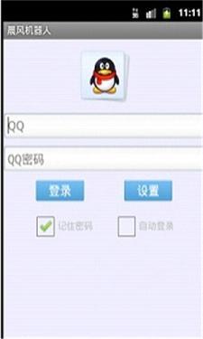 晨风QQ机器人破解版v1.0截图0