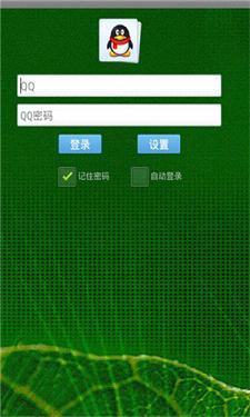 晨风QQ机器人破解版v1.0截图1