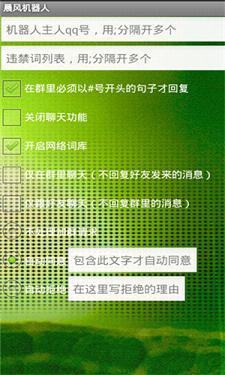 晨风QQ机器人破解版v1.0截图2