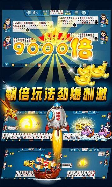 萌萌四人斗地主手机版v1.0.1截图1