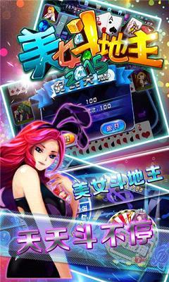 美女斗地主2015截图2