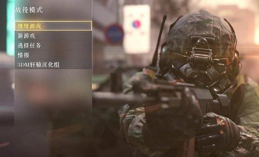 使命召唤11 高级战争v1.7修改器 17