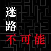不可能通关的迷宫ios汉化版