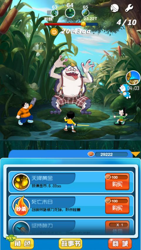 哆啦A梦童话大冒险 破解版v0.1.1.149_截图