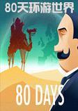 八十天环游世界PC破解版