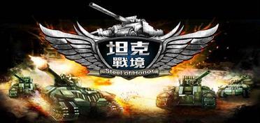 坦克战境无限金币版v3.1.5截图4