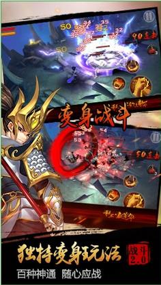 全民斗战神v4.0.4_截图3
