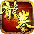 龙拳手游官方版v1.01