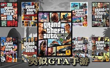 类GTA手游