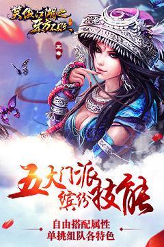 笑傲江湖之东方不败手游v1.0.28_截图1