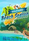 接龙海滩季节