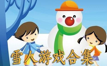 雪人游戏合集