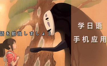 手机日语学习软件_手机日语翻译软件 乐游网