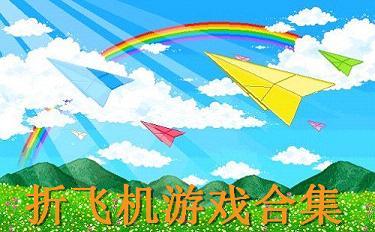 无尽的纸飞机手机游戏