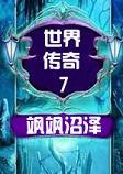 世界传奇7:飒飒沼泽典藏版