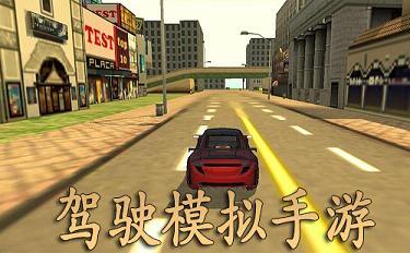 驾驶模拟手游