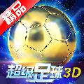 超级足球3D安卓破解版