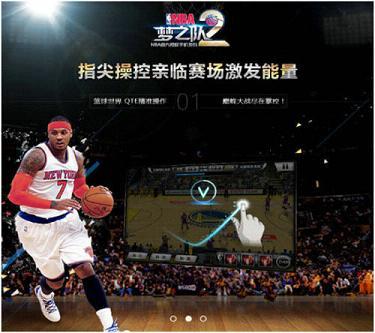 NBA梦之队2安卓版v13.0_截图