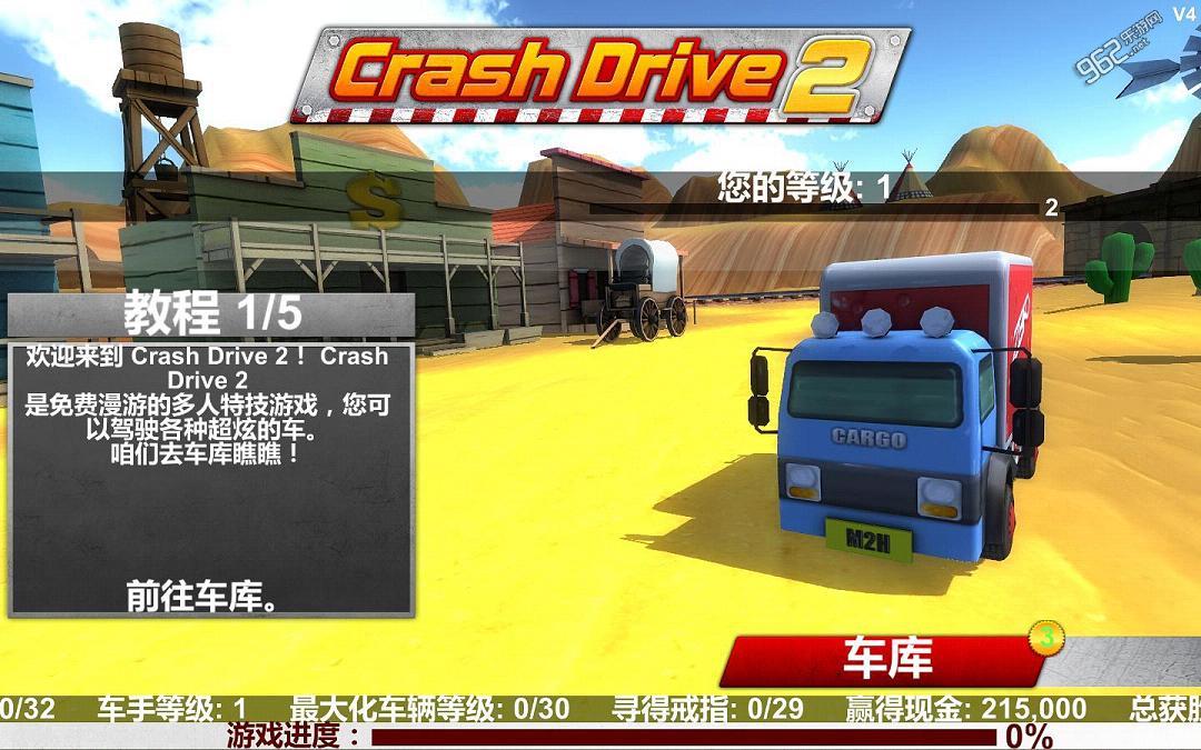疯狂驾驶2PC中文版截图0