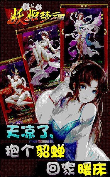 妖姬梦三国破解版v1.0.5截图0