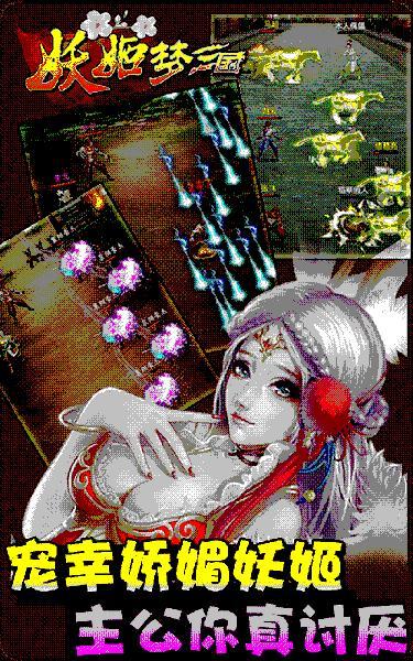 妖姬梦三国破解版v1.0.5截图1