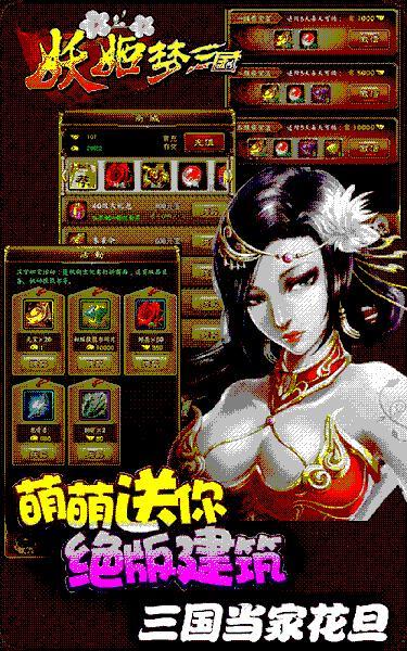 妖姬梦三国破解版v1.0.5截图2