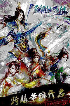长留仙侠传内购破解版v1.0.0截图1
