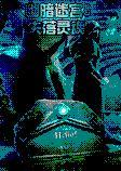 幽暗迷宫5:失落灵魂
