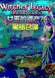 女巫的遗产7:黑暗召唤