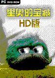 里奥的宝藏HD版