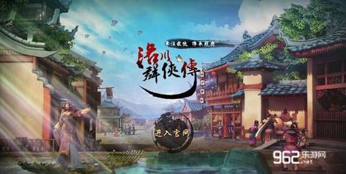《洛川群侠传》处于收尾阶段 游戏特色玩法介