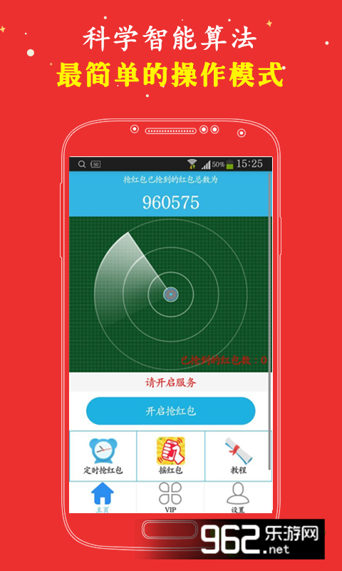 微信QQ抢红包神器截图0